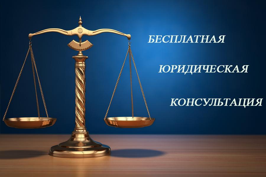 бесплатная юридическая консультация по недвижимости